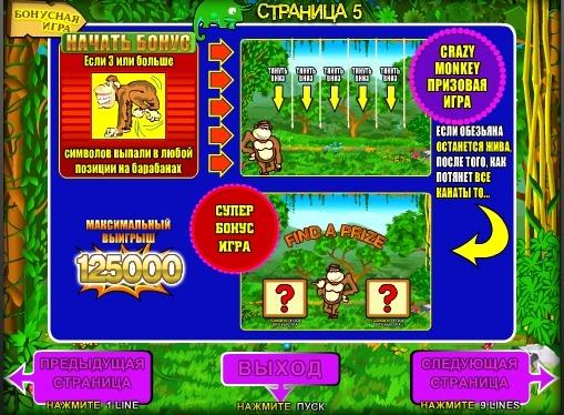 插槽的獎金遊戲Crazy Monkey