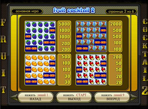 插槽的標誌Fruit Cocktail 2